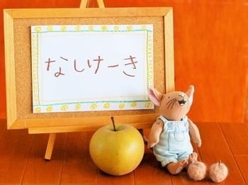 180907_なしけーき (2).jpg