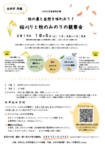 191005_稲刈りと秋のみのりの観察会.png